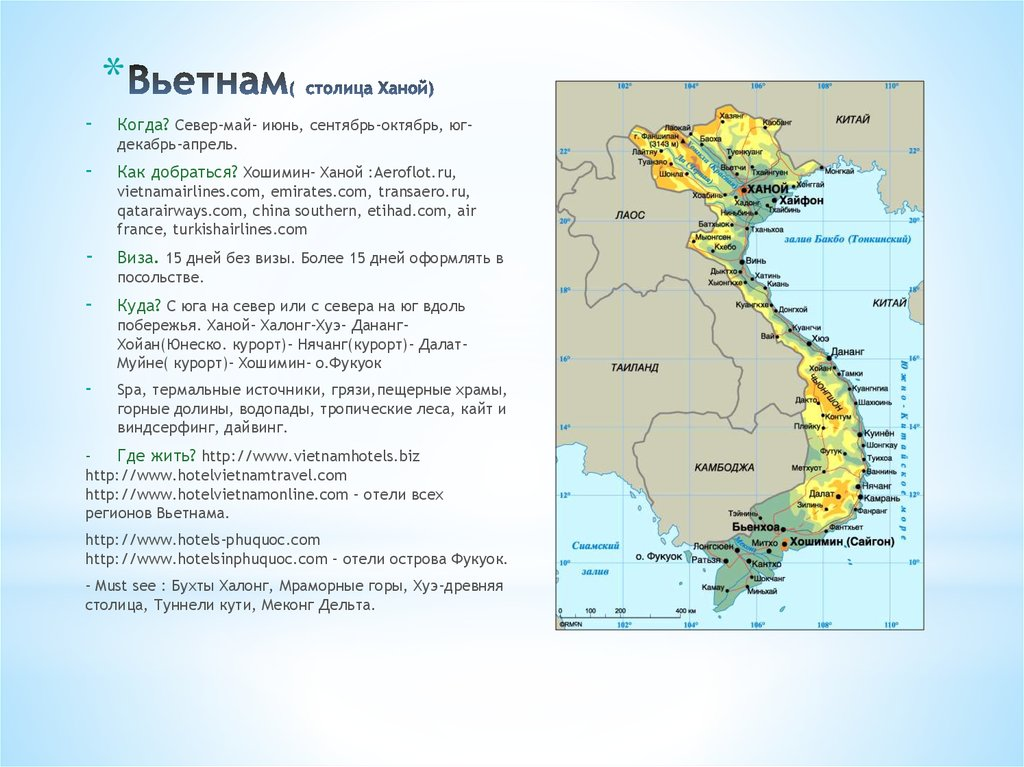 Риги фукуок вьетнам как добраться давно уже думаю