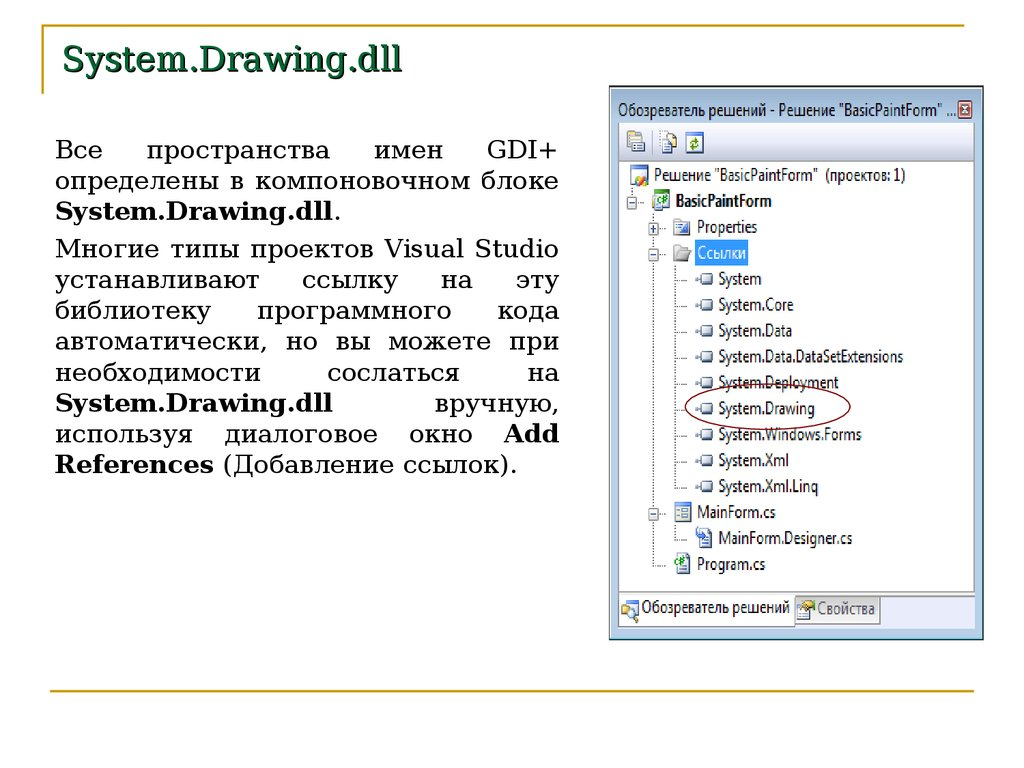 System.Drawing.dll