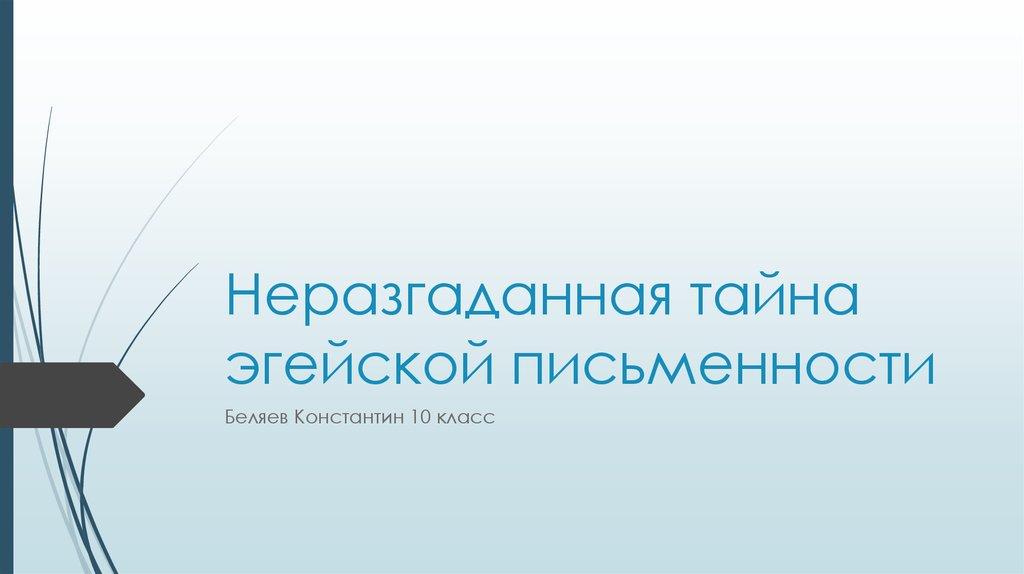 Неразгаданная тайна эгейской письменности реферат 3163