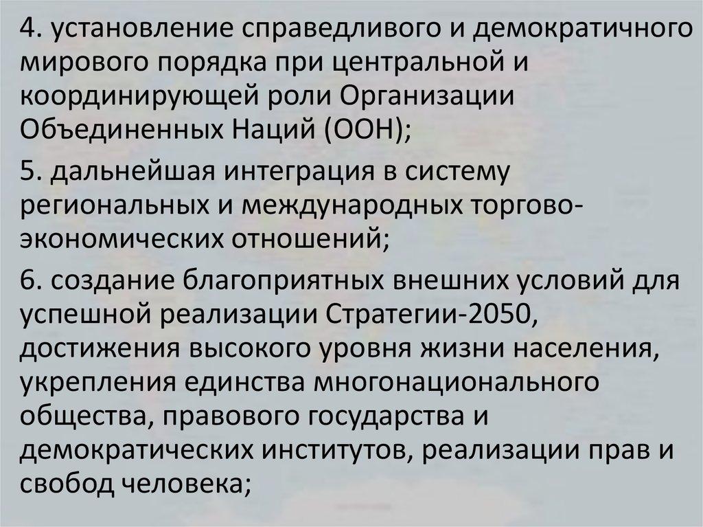 Казахстан в мировом сообществе эссе 9437