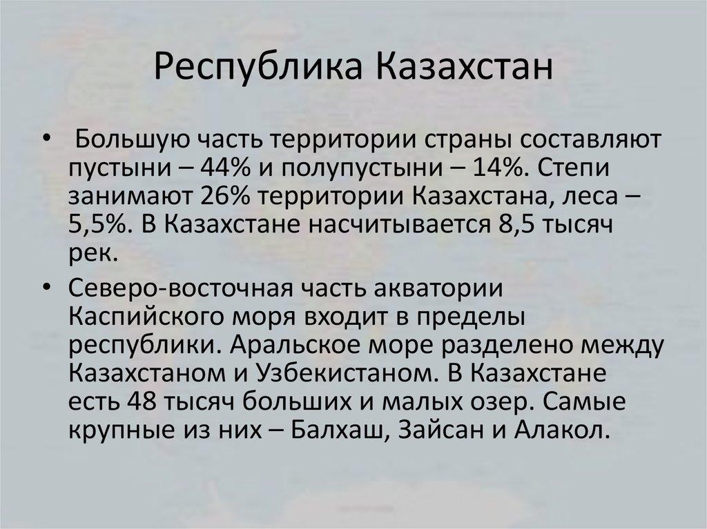 Казахстан в мировом сообществе эссе 9372