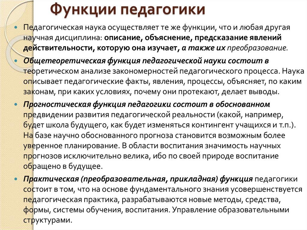 Школа Как Педагогическая Система И Объект Управления Шпаргалка