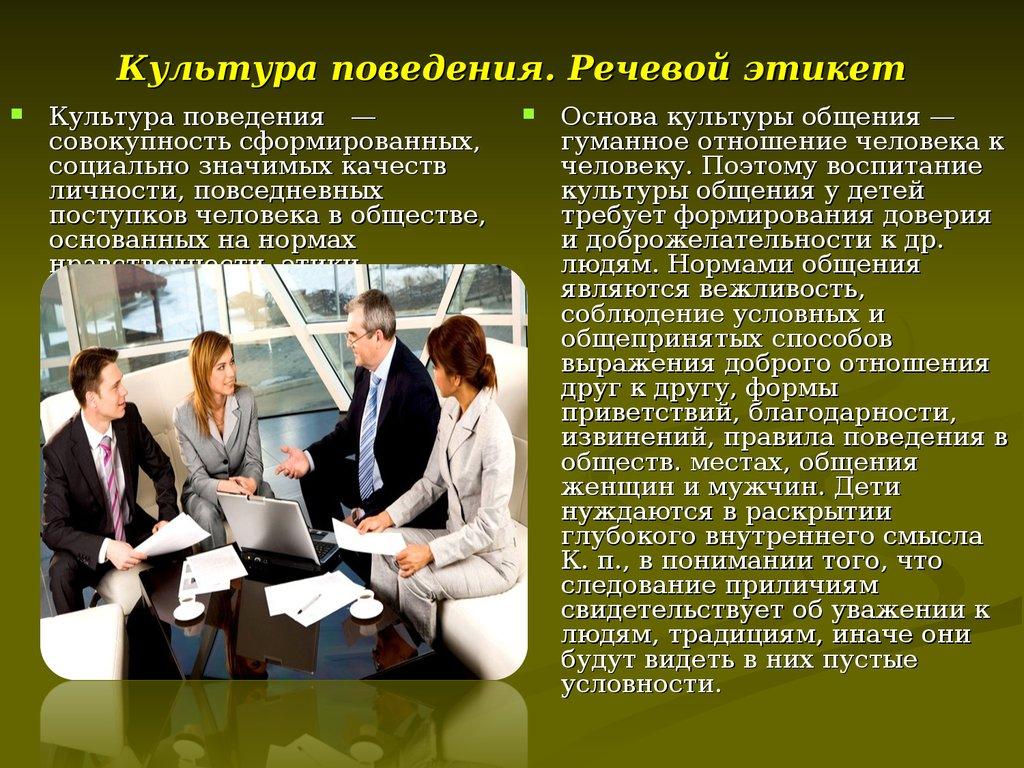 знакомство общения культура делового