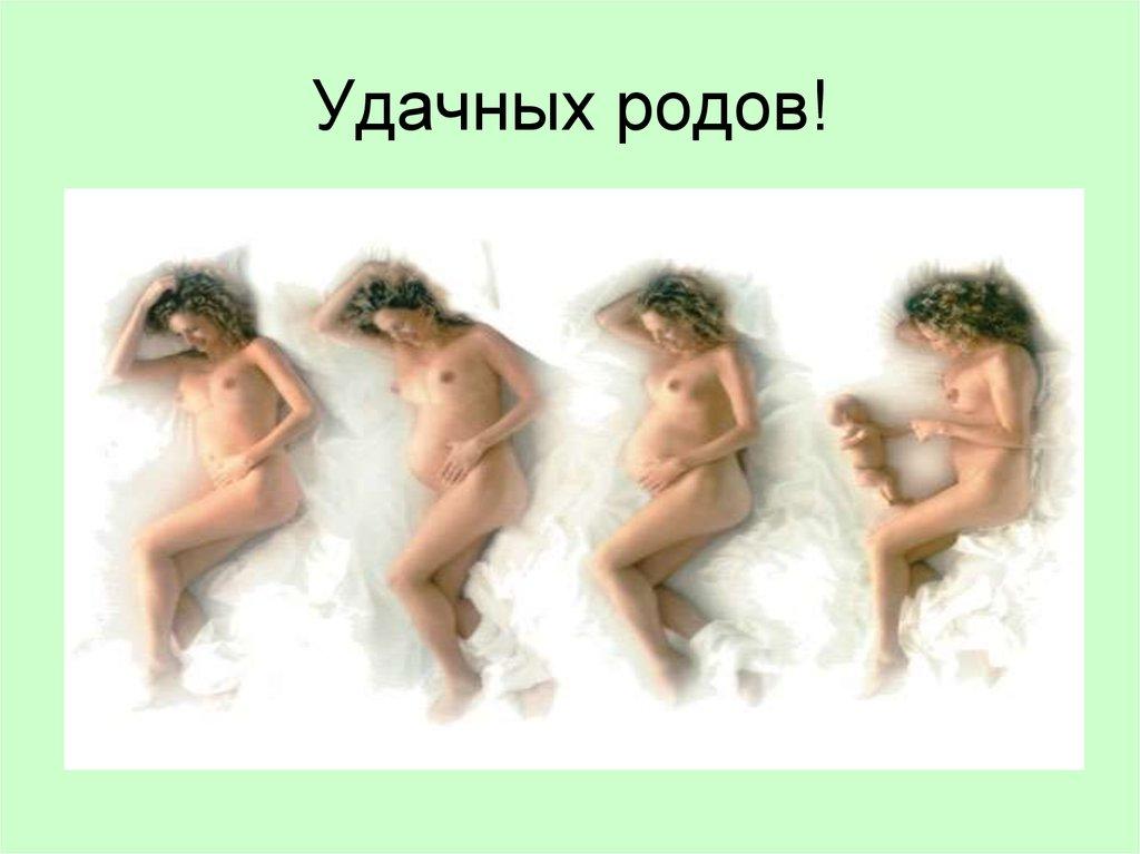 Открытка легких родов