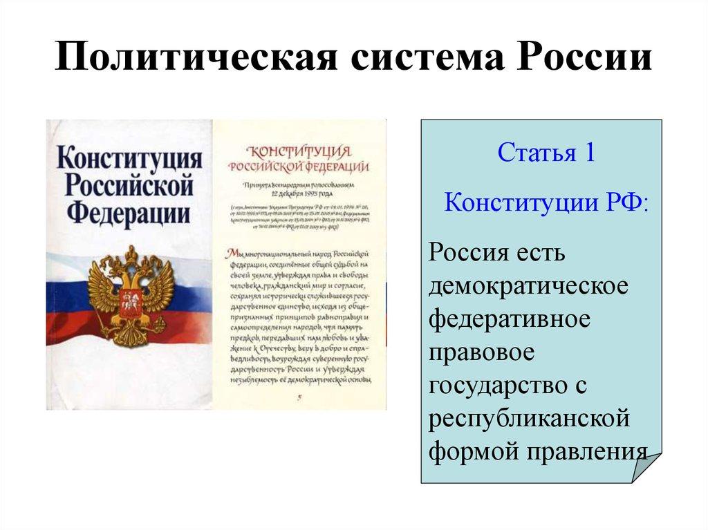 Картинки политическая система россии