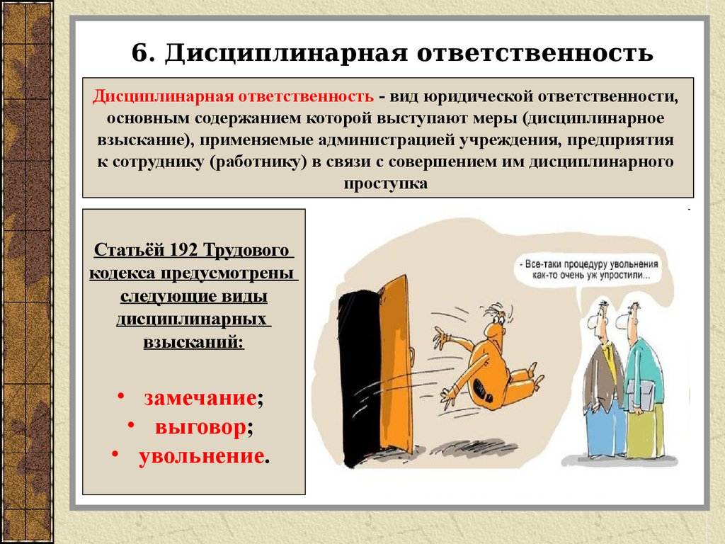 порядок привлечения к дисциплинарной ответственности шпаргалка