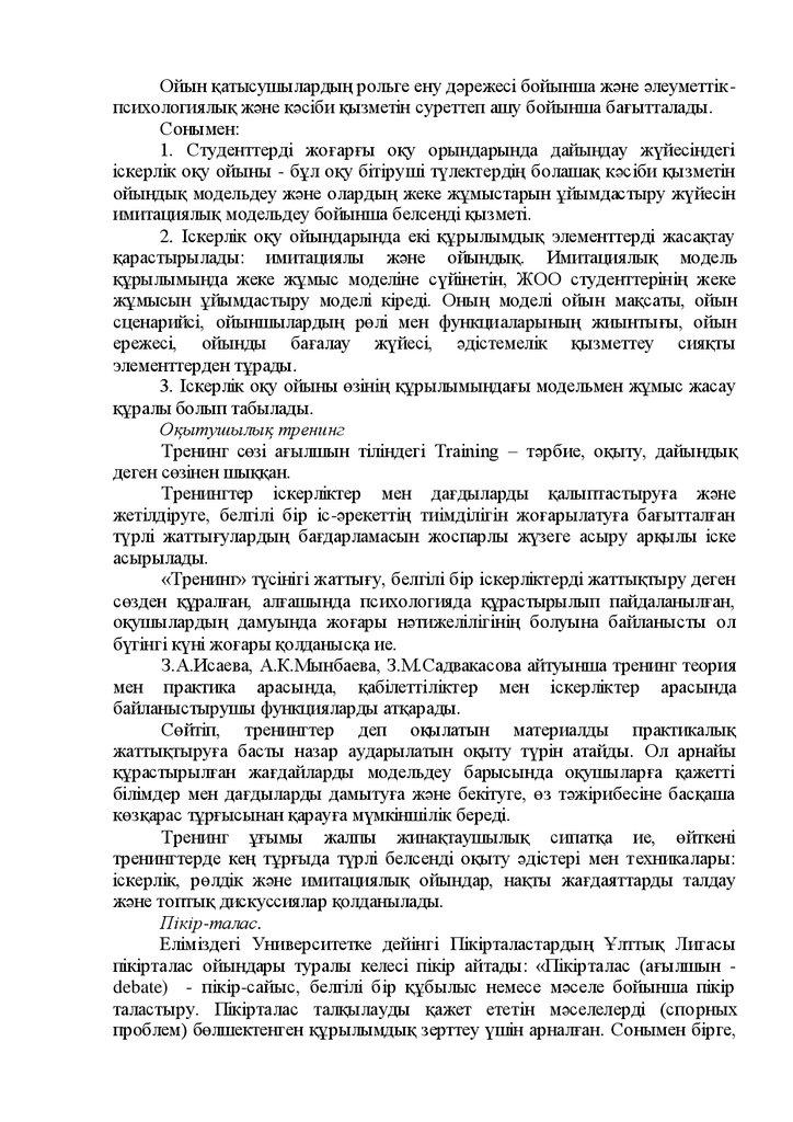 Казино орыс рулетка