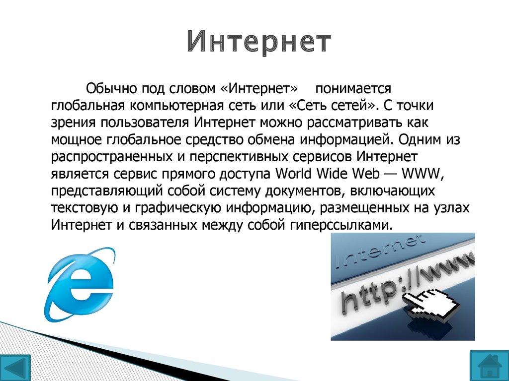 Реферат информационные ресурсы интернета 1098