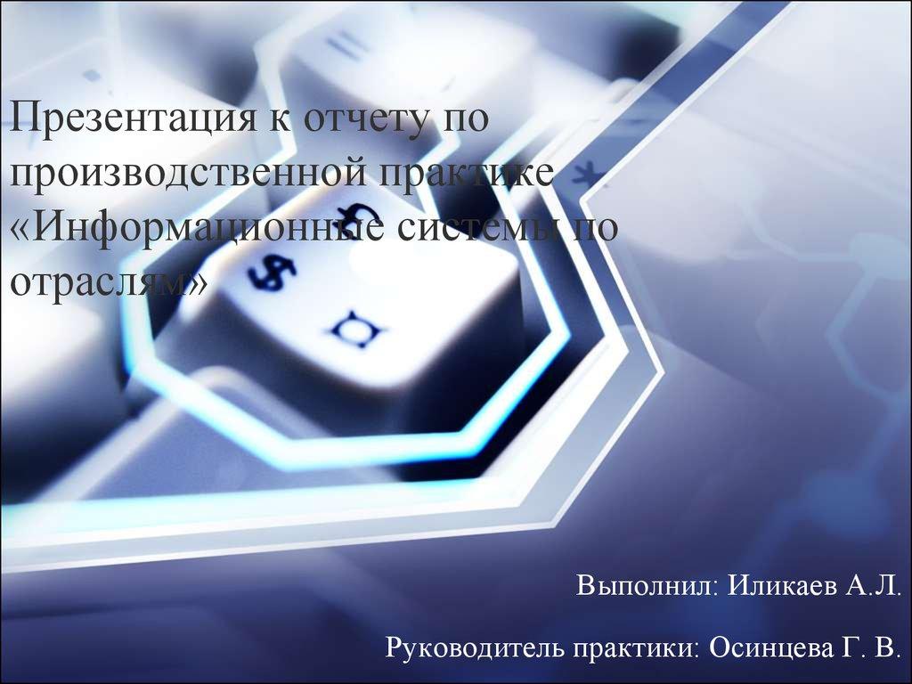 Отчёт по производственной практике информационная безопасность  Реферат на тему Отчет по производственной практике в Вычислительном центре УГМТУ Компьютерные сети
