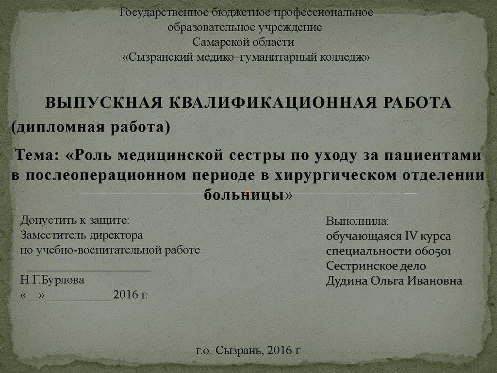 Дипломная работа по хирургии сестринское дело предоперационный период 8767