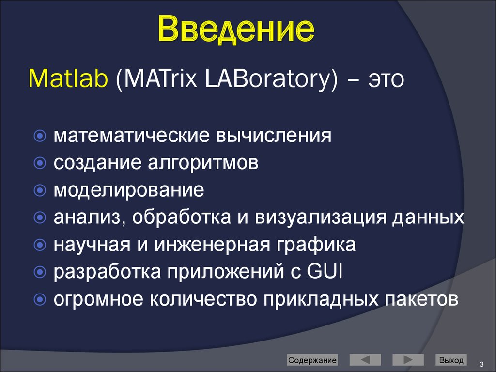 Matlab (MATrix LABoratory) – это