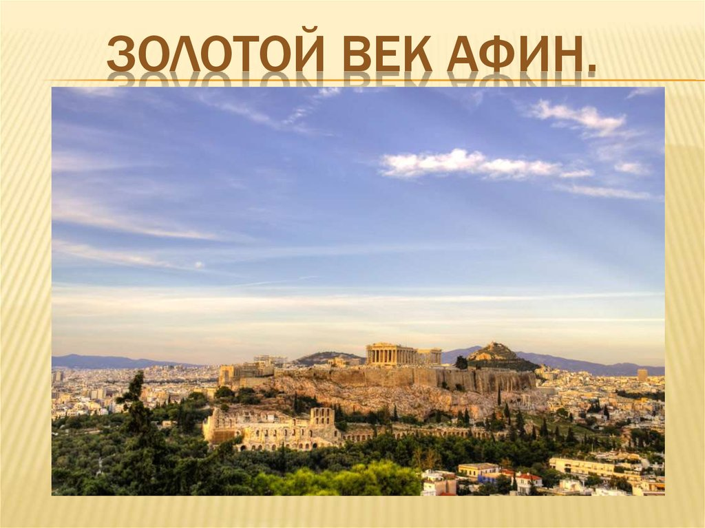 the golden age of athens Golden age hotel is our favorite hotel, service is exeptional, rooms have a stunning view of athens, and the restaurants offer a multitude of greek plates, all prepared with great care and love for the ingredients.