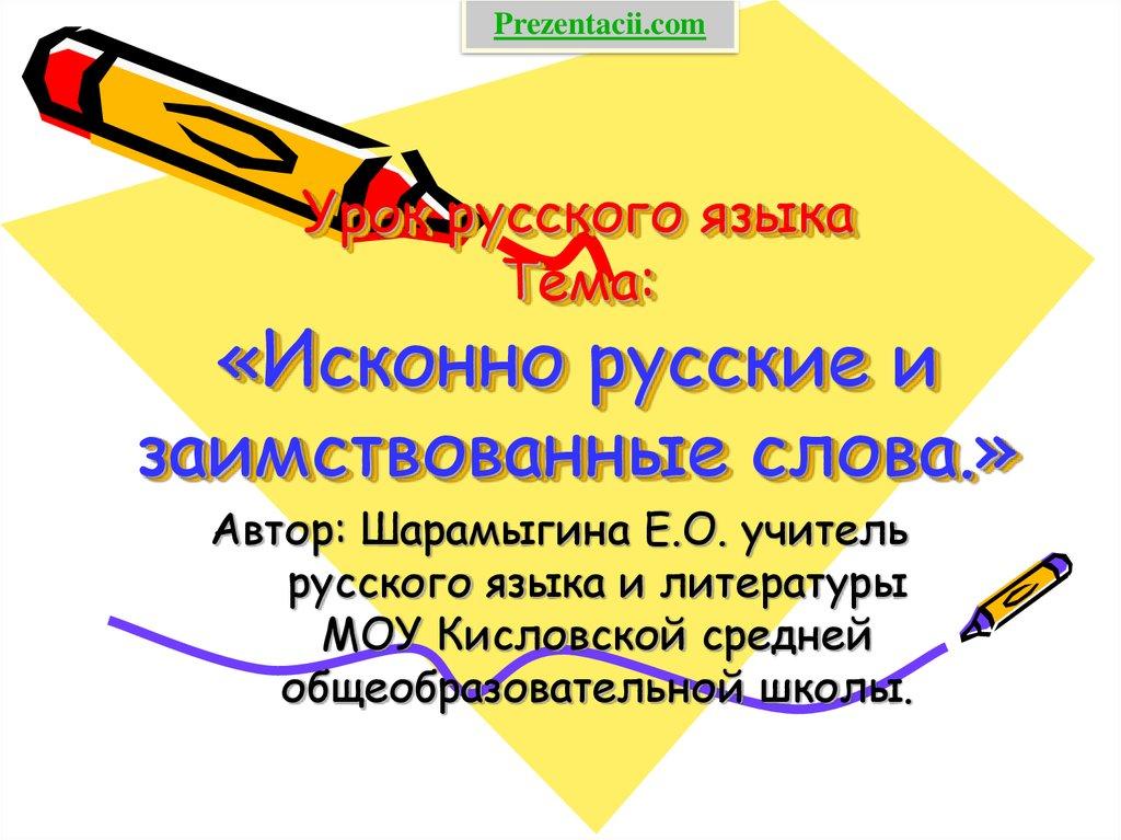 Английские футбольные термины пришедшие в русский язык