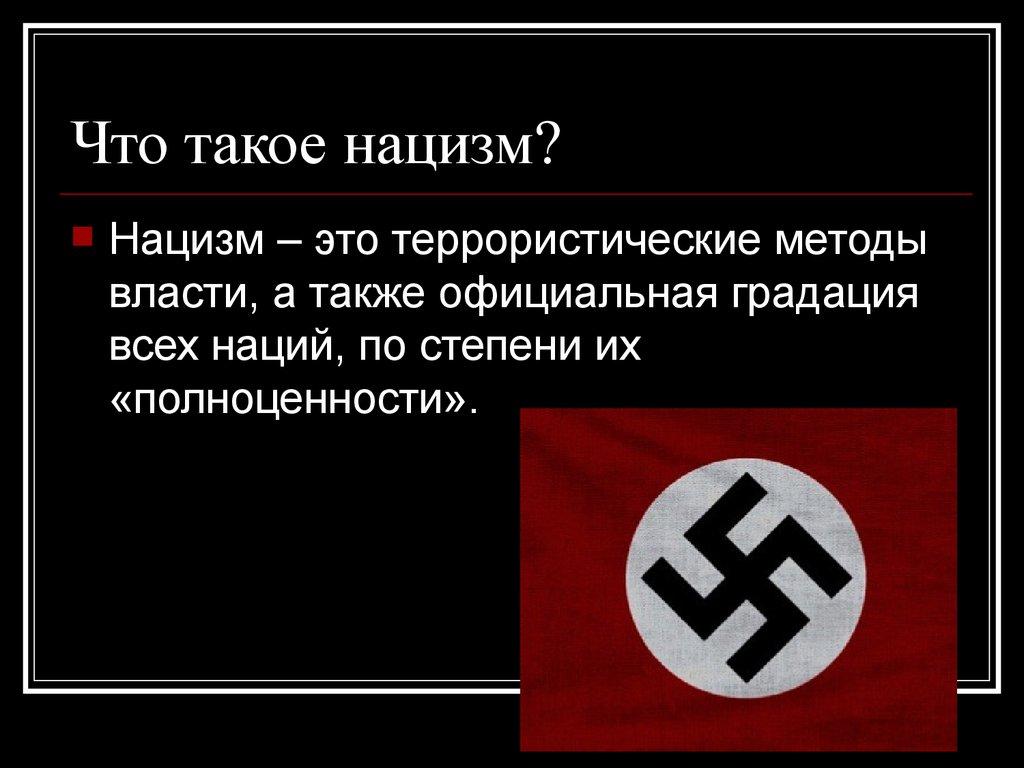 почему путают нацизм и фашизм