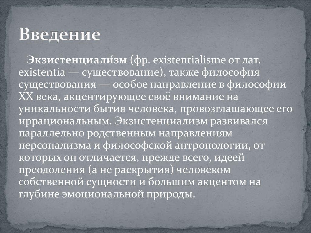 Категория Бытия в Философии Реферат