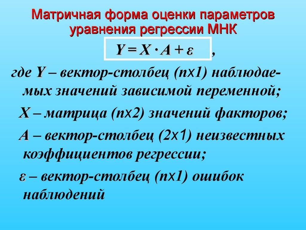 уравнение вида является по параметрам и по переменным разобраться разнообразном мире