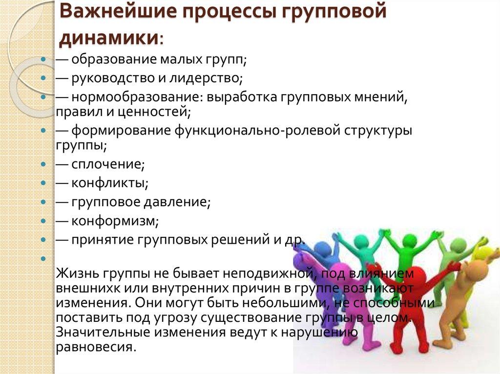 Шпаргалка лидерство динамика групповая и