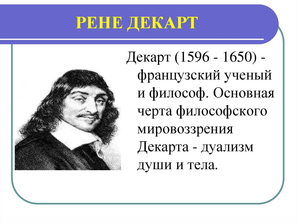 rene descartes proposed theory of mind philosophy essay Blutner/philosophy of mind/mind & body/cartesian dualism 3 descartes' attribute-mode distinction instead of properties of substances descartes speaks of attributes and modes an attribute is what makes a substance the kind of substance it is a mode can be that can be seen as specifying the attributes possible values these.