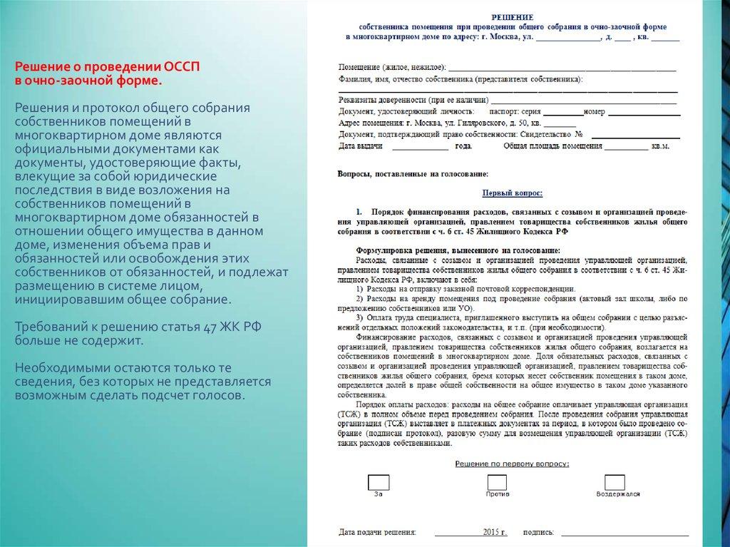 ЖК РФ Статья 46 Решения общего собрания собственников