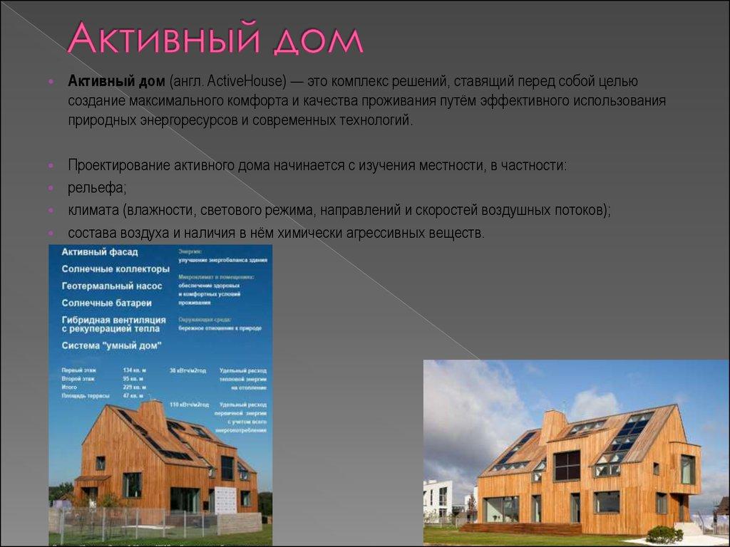 активный дом и инженерные системы в нем