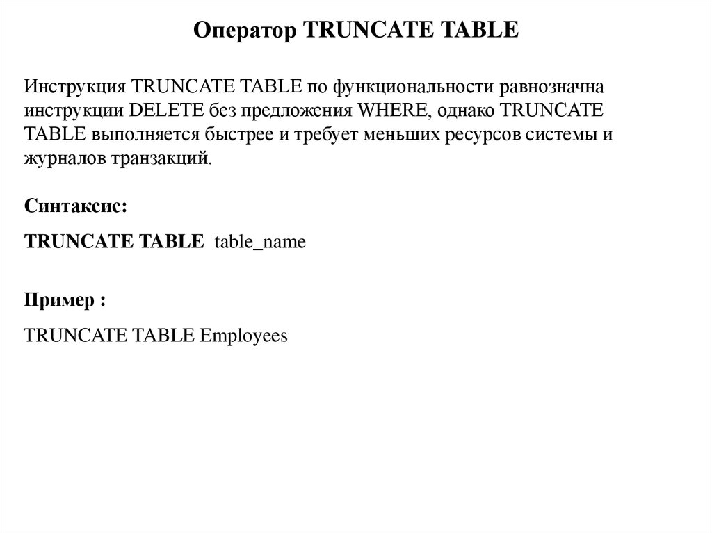 Оператор TRUNCATE TABLE