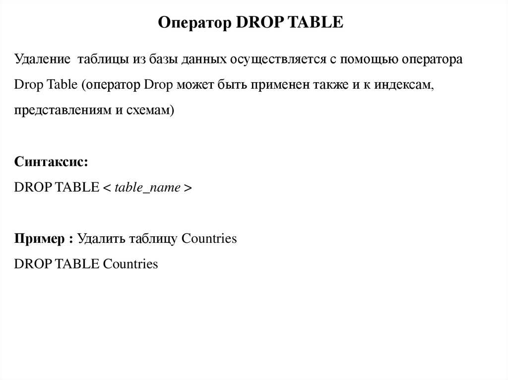 Оператор DROP TABLE