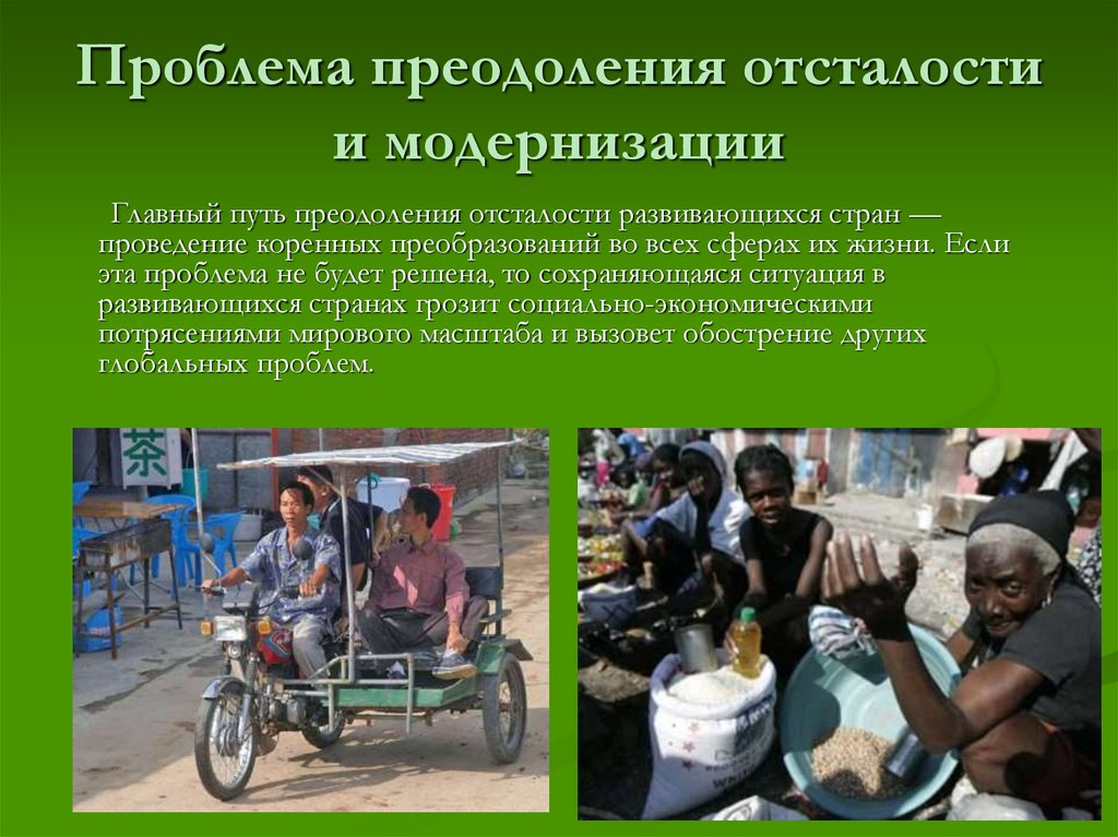 любишь преодоление бедности основные проблемы порки это все