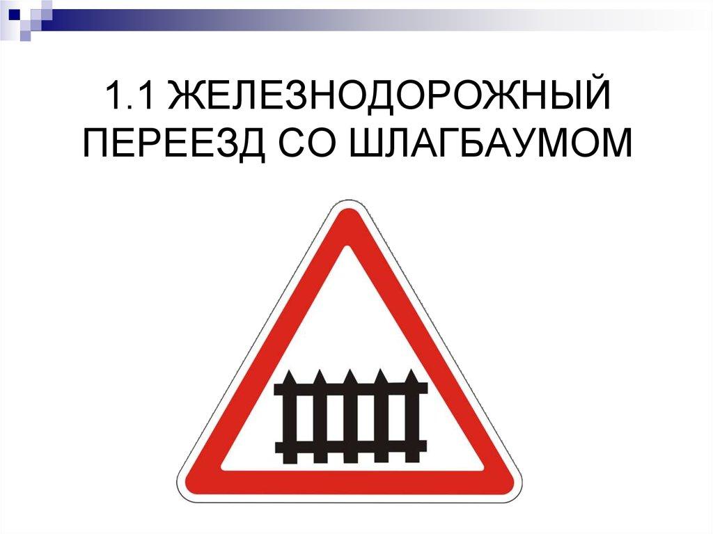 Знак железнодорожный переезд со шлагбаумом фото