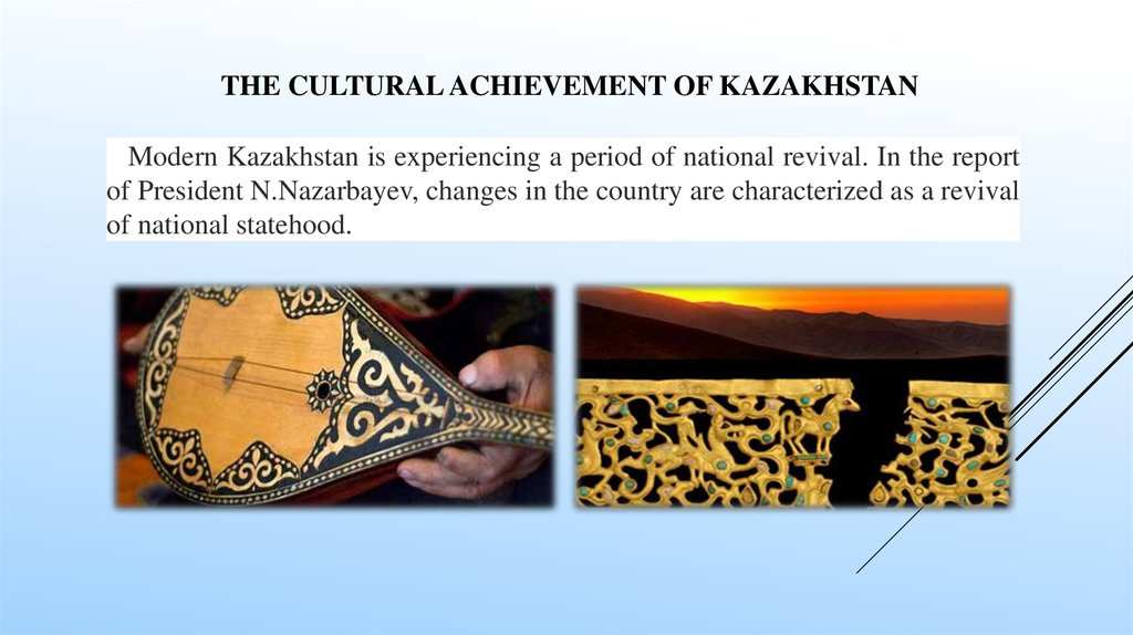The CULTURAL ACHIEVEMENT OF KAZAKHSTAN