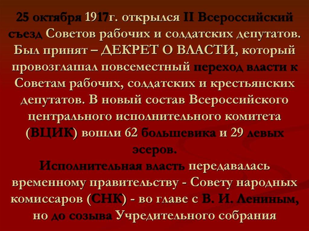 имею 2 всероссийский съезд советов открылся Нам надо