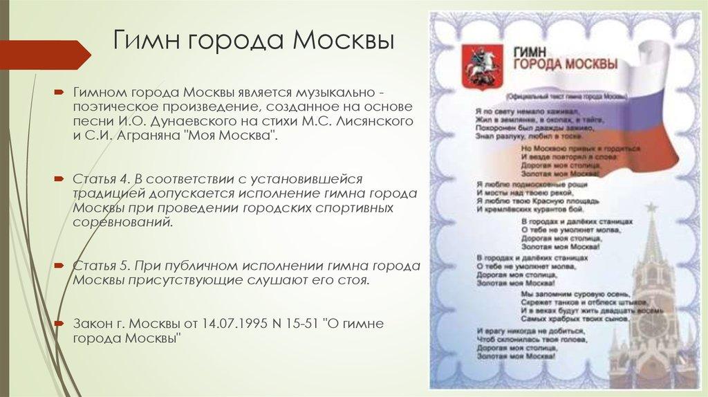 Гимн москвы в картинках