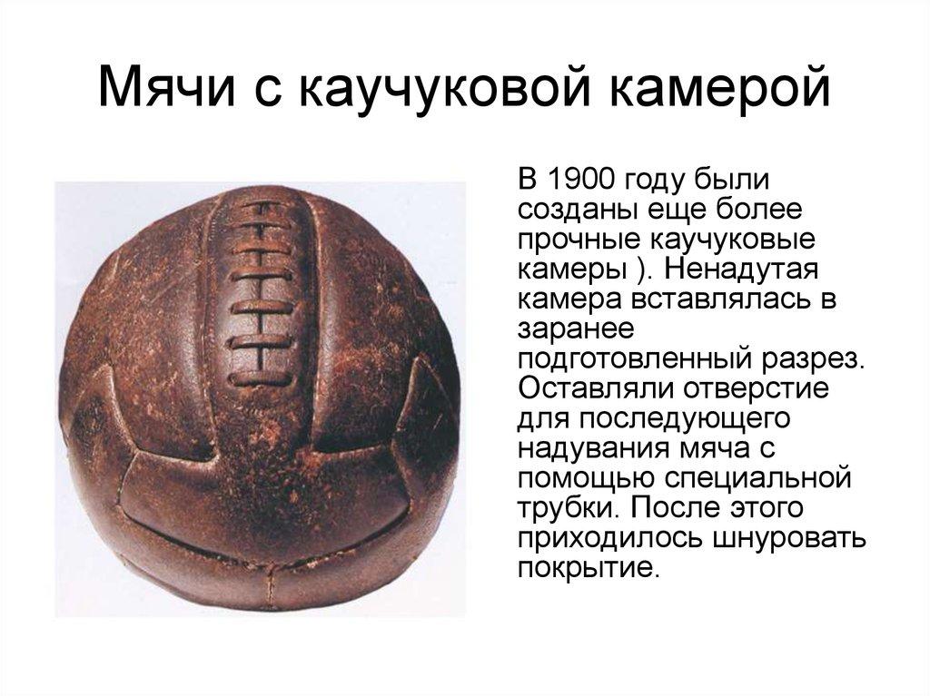 Картинки о истории мяча