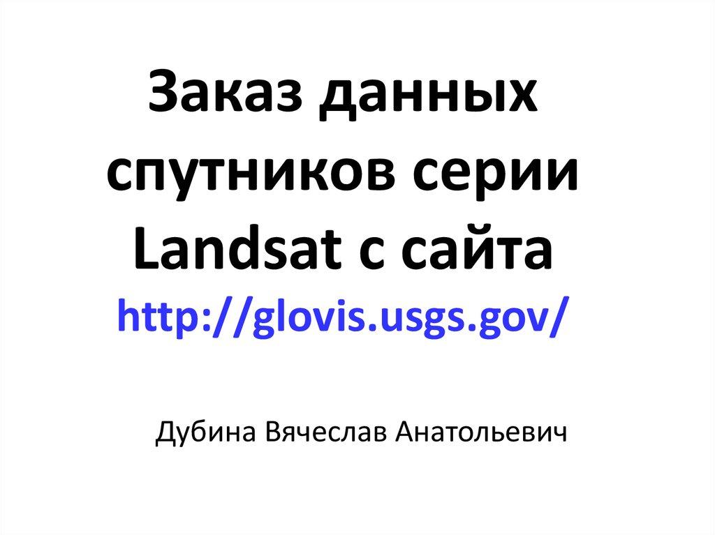 Заказ данных спутников серии Landsat с сайта - online