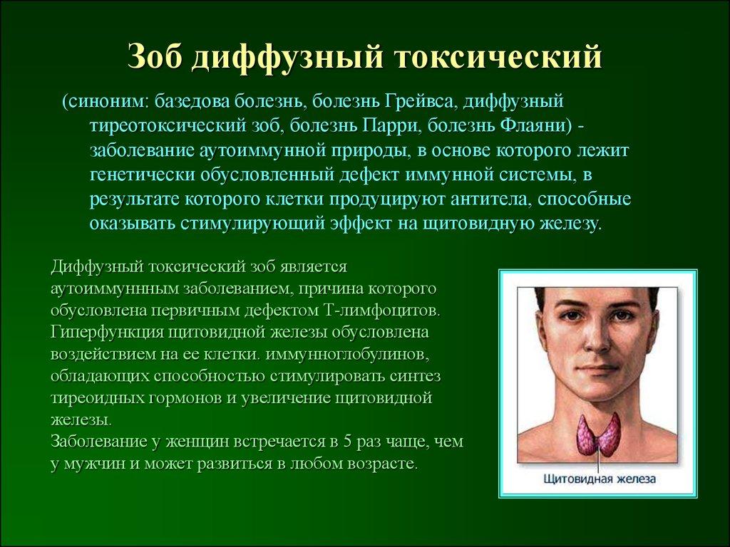 Диффузный токсический зоб клинические рекомендации