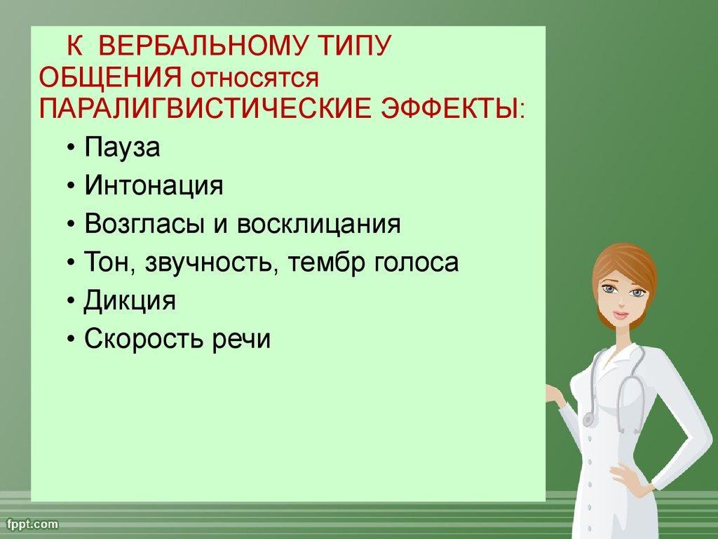 Трудовые договоры с медицинскими работниками