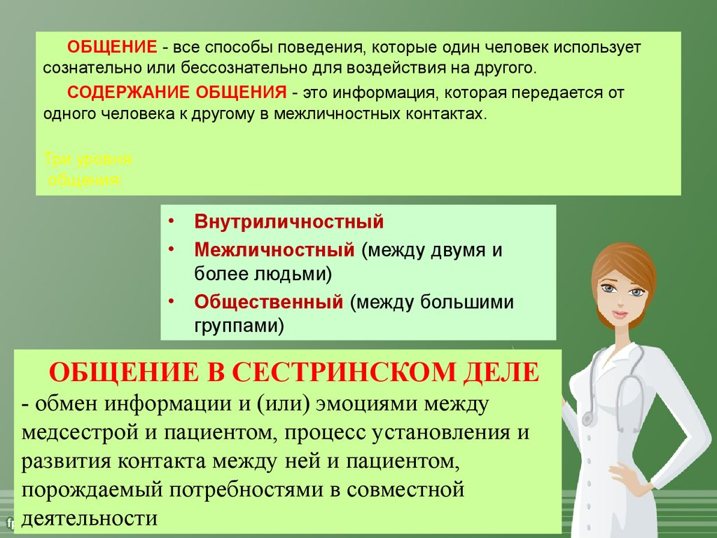 Расстройство личности  симптомы причины виды лечение