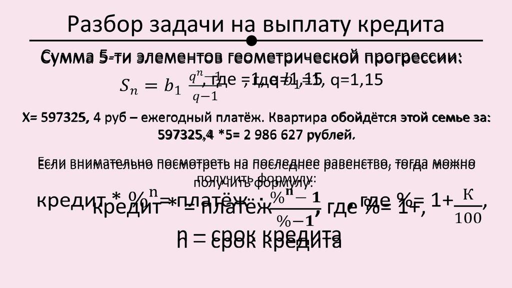 Решение задач b1 егэ по математике савицкая решение задач