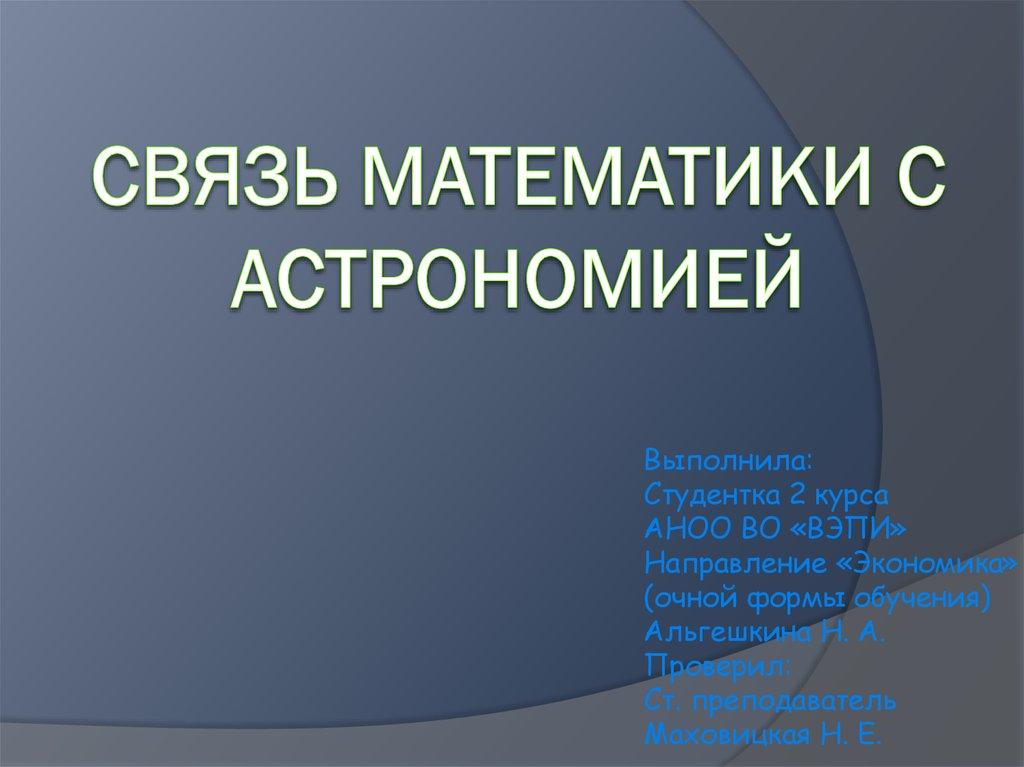 Математика и астрономия реферат 5536