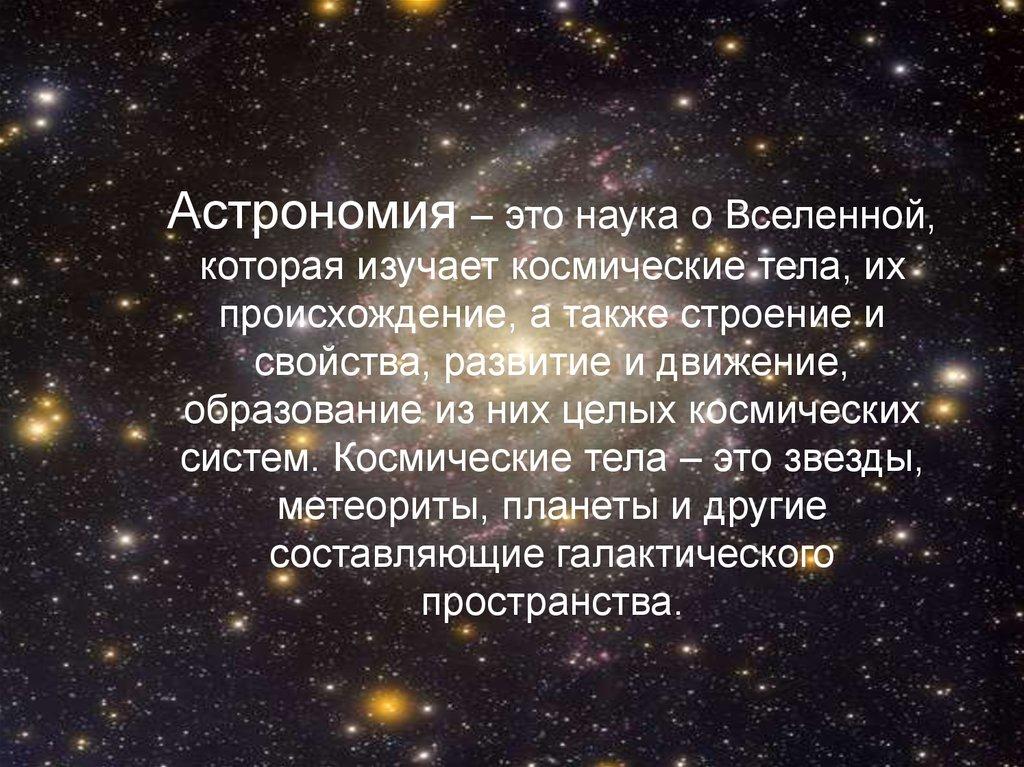 Доклад про науку астрономия 2314