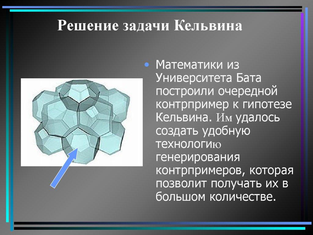 Задача кельвина решение решение задач тетрадь тренажер математика 5