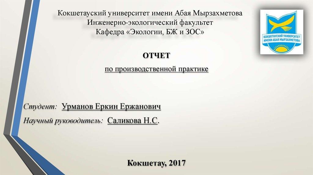 Отчет по производственной практике в мчс 5464