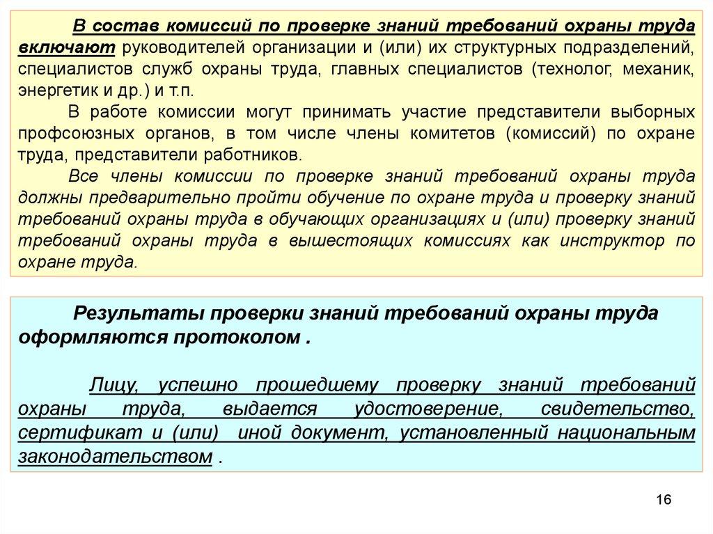База инструкций по охране труда