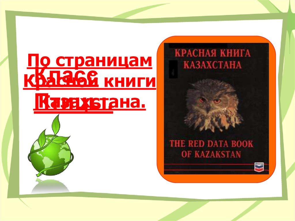 знакомство с красной книгой в казахстане