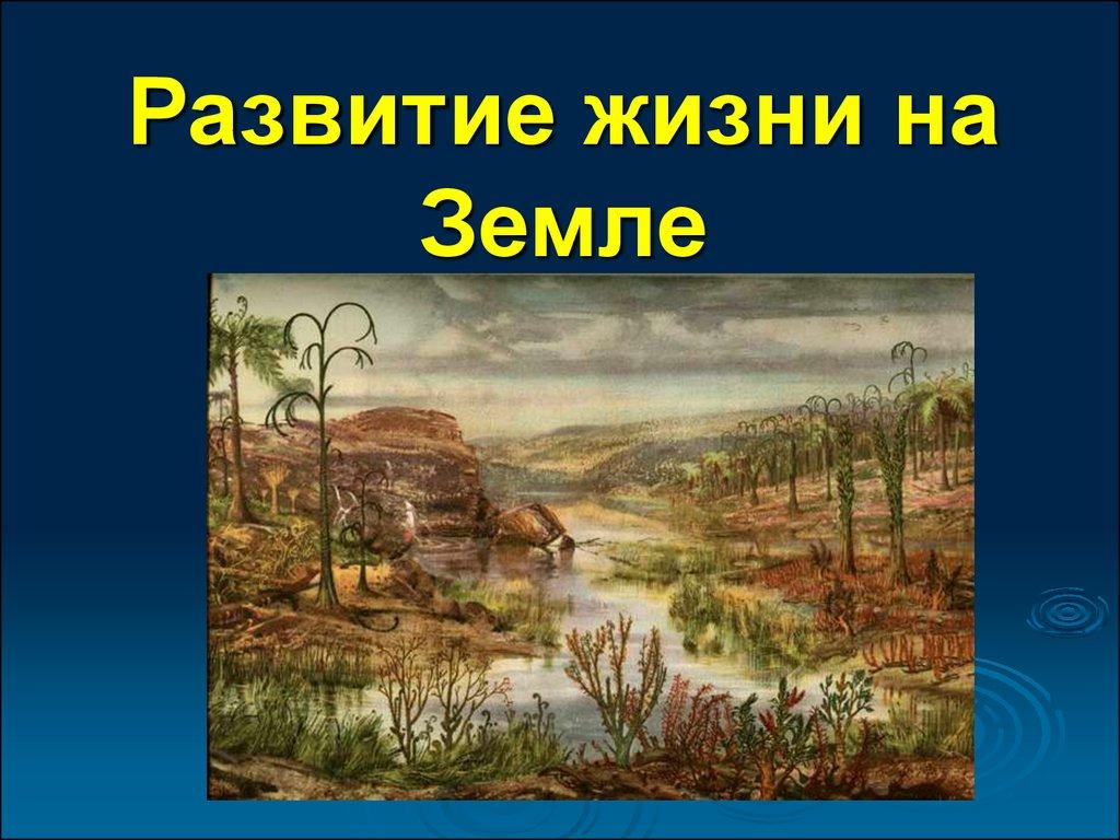 ПОЯВЛЕНИЕ И РАЗВИТИЕ ЖИЗНИ НА ЗЕМЛЕ 1 КЛАСС СИСТЕМА ЗАНКОВА ПРЕЗЕНТАЦИЯ СКАЧАТЬ БЕСПЛАТНО