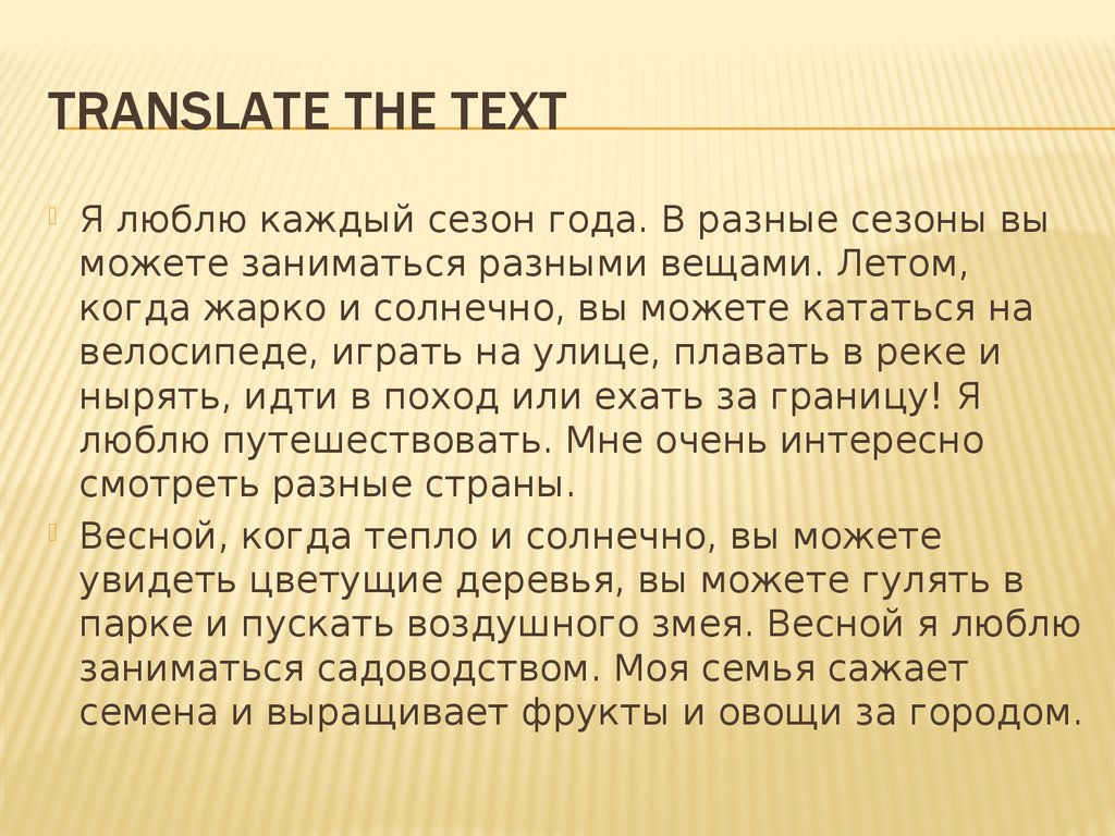 TRANSLATE THE TEXT