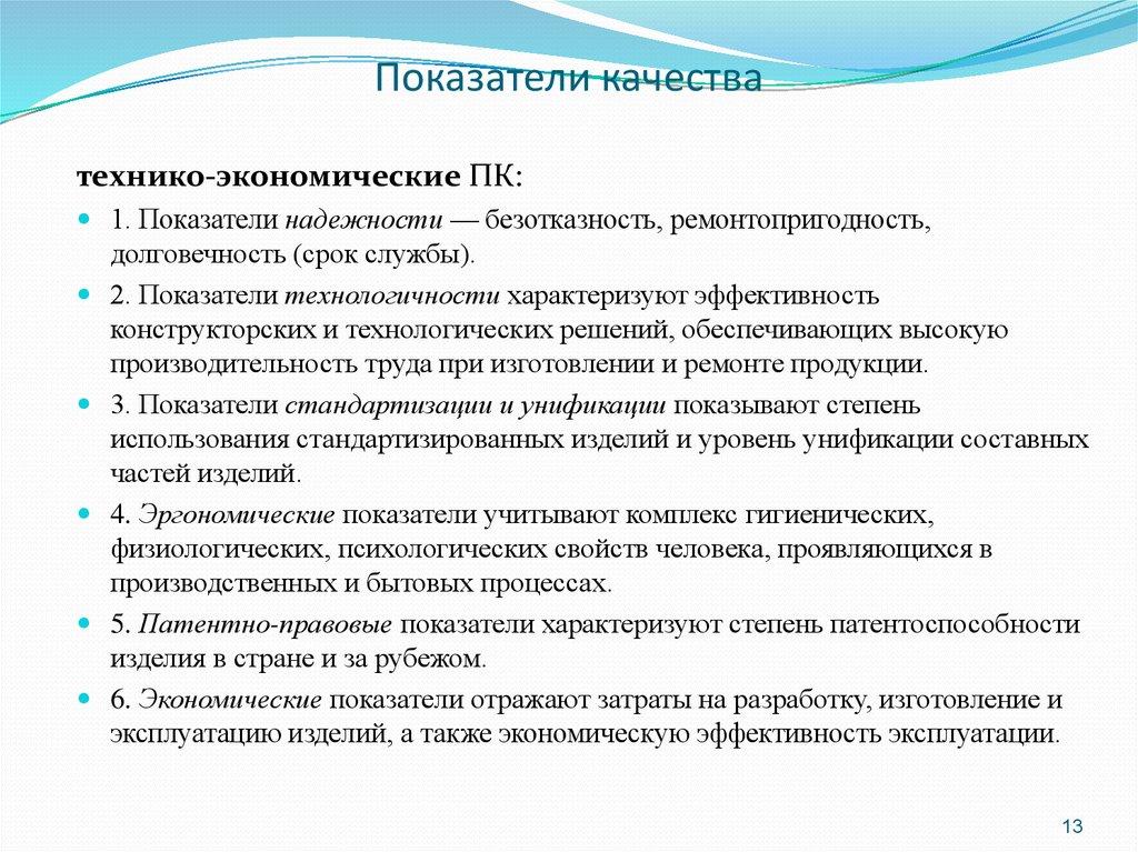 методические указания по консервации теплоэнергетического оборудования с