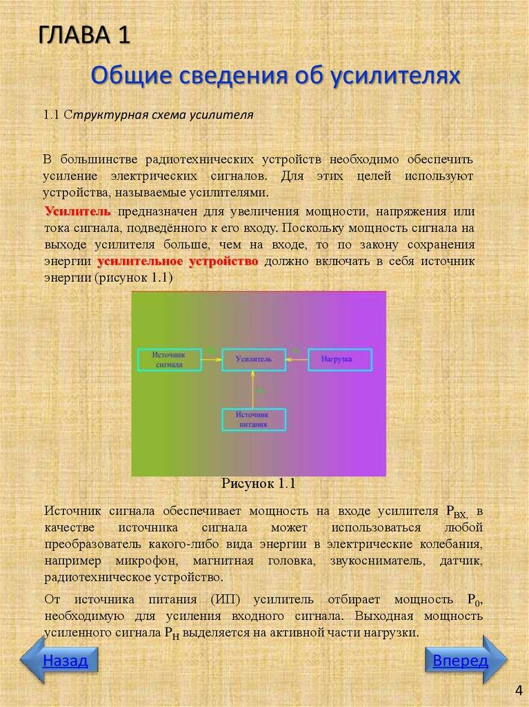 Решение задач по электронным усилителям сопромат решение задач по технической механике