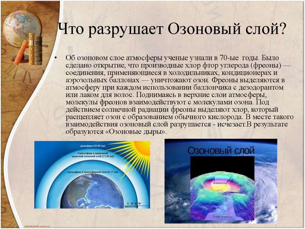 Разрушение озонового слоя фреонами