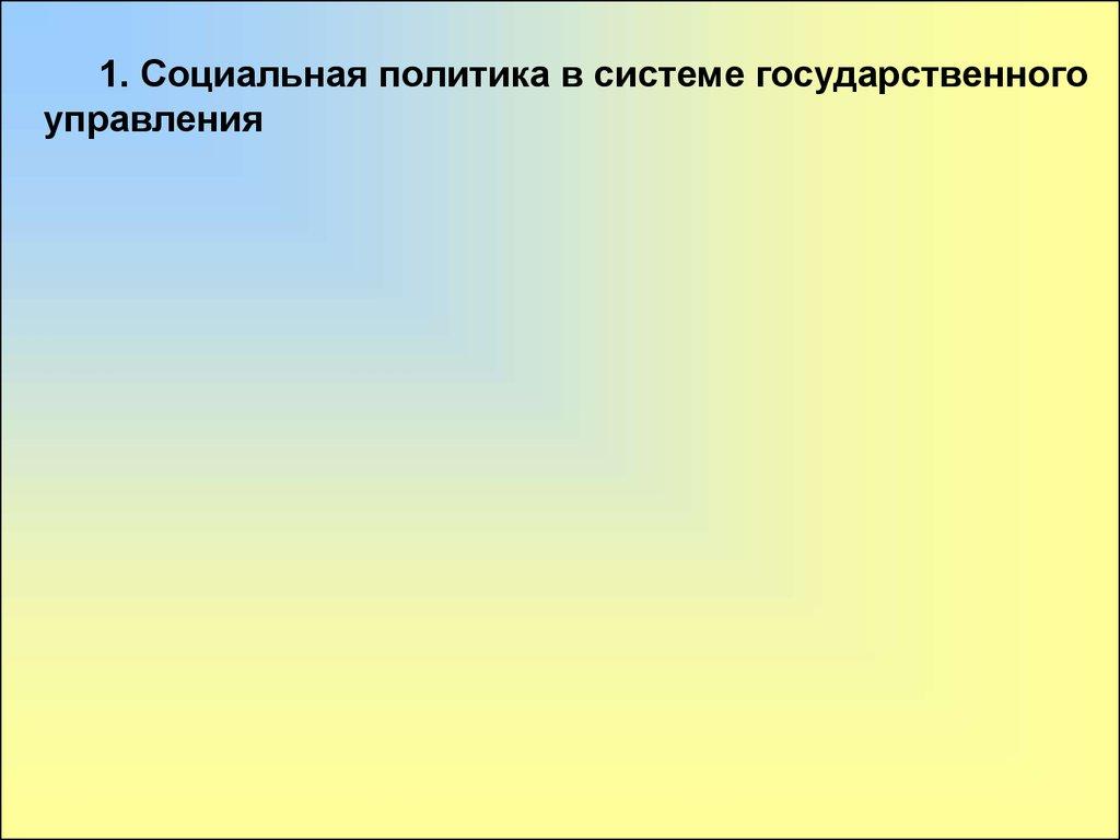 Особенности социальной политики России в системе государственного  Социальная политика в системе государственного управления