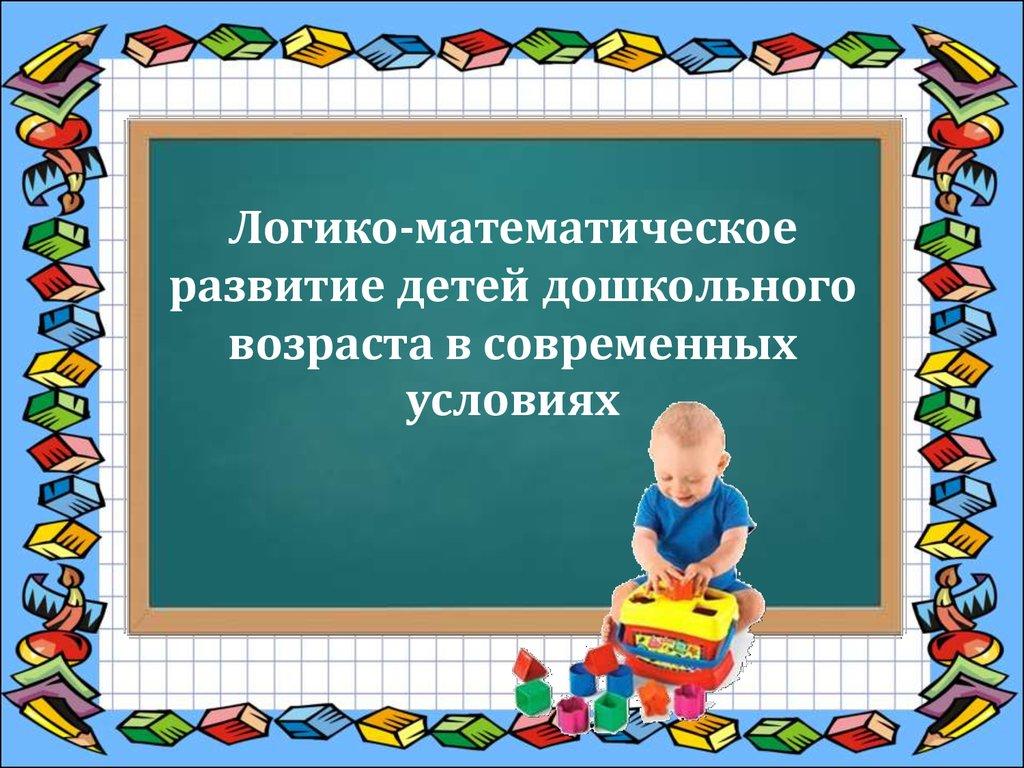 Доклад развитие логико математических представлений у дошкольников 2769